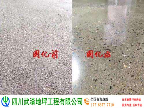 停车场地面起砂起灰处理